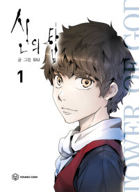 Manga: Tower of God