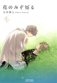 Manga: Only the Flower Knows