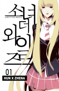 Manga: Girls of the Wild's