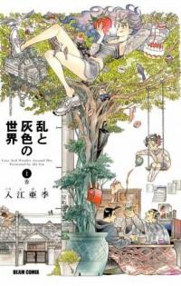 Manga: Ran to Haiiro no Sekai