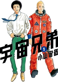 Manga: Space Brothers