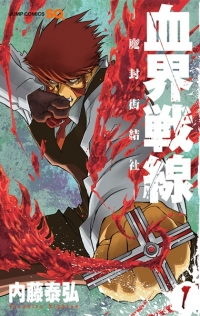 Manga: Blood Blockade Battlefront