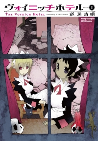Manga: The Voynich Hotel