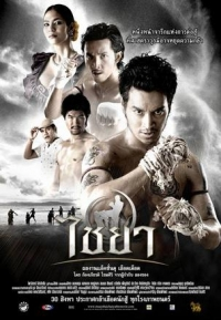 Movie: Muay Thai Fighter