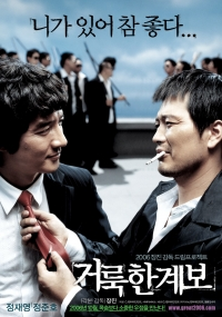 Movie: Righteous Ties