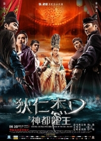Movie: Young Detective Dee: Rise of the Sea Dragon