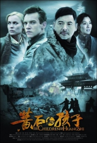 Movie: Escape from Huang Shi