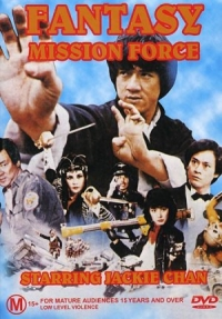 Movie: Fantasy Mission Force