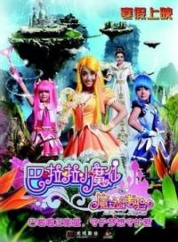 Movie: Ba La La Xiao Mo Xian Zhi Mo Fa De Kao Yan