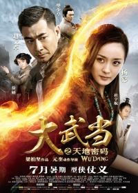 Movie: Wu Dang