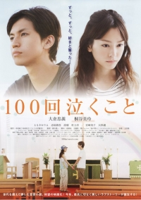 Movie: 100 Kai Naku Koto