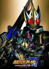 Movie: Kamen Rider Blade: Missing Ace