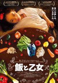 Movie: Food and the Maiden
