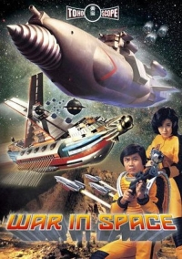 Movie: War In Space