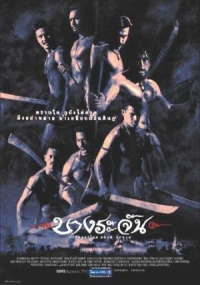 Movie: Bang Rajan: Legend of the Village's Warriors