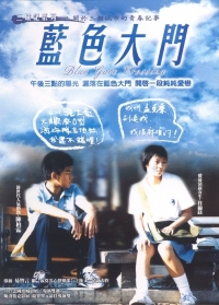 Movie: Blue Gate Crossing