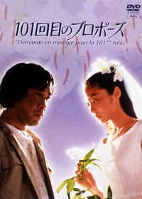 Movie: 101st Marriage Proposal