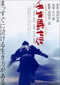 Movie: When the Last Sword is Drawn