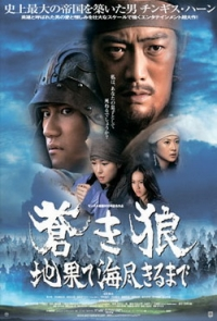 Movie: Genghis Khan: To the Ends of the Earth and Sea