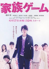 Movie: Kazoku Game