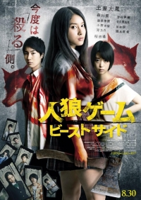 Movie: Jinrou Game: Beast Side