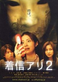 Movie: One Missed Call 2