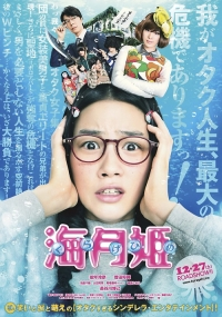 Movie: Kuragehime