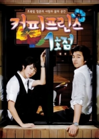 Movie: Coffee Prince
