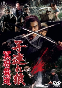 Movie: Lone Wolf and Cub: Baby Cart in the Land of Demons