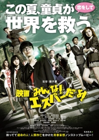 Movie: Eiga Minna! Esper da yo!