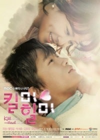 Movie: Kill Me, Heal Me
