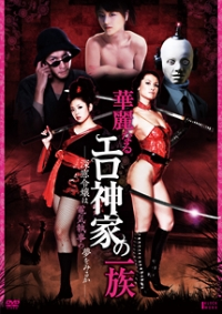 Movie: Erotibot: Do Heiresses Dream Of Erotic Androids?