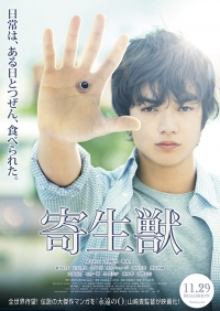 Movie: Parasyte: The Movie