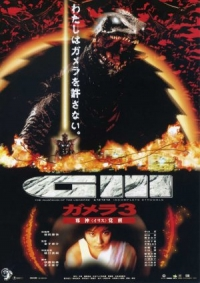 Movie: Gamera 3: Revenge of Iris