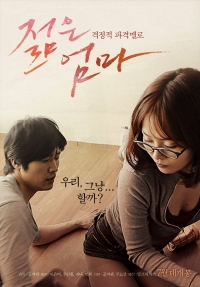 Movie: Jeolmeun Eomma