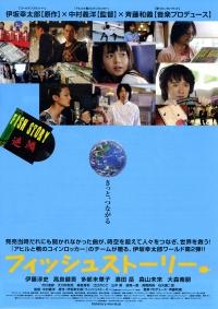 Movie: Fish Story