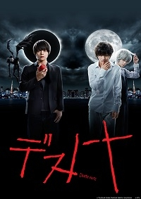 Movie: Death Note (Drama)