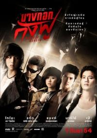 Movie: Bangkok Assassins