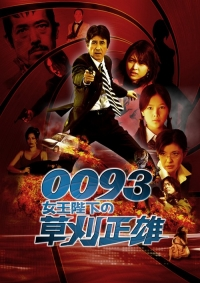 Movie: 0093: Jooheika no Kusakari Masao