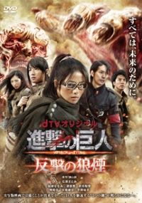 Movie: Attack on Titan: Hangeki No Noroshi