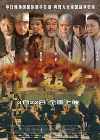 Movie: Zhi Sha