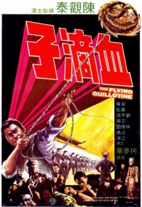 Movie: The Flying Guillotine