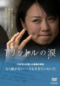 Movie: 1 Litre no Namida
