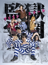 Movie: Prison School