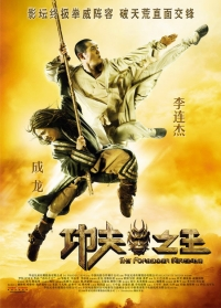 Movie: The Forbidden Kingdom