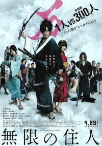 Movie: Mugen no Juunin
