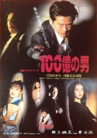 Movie: 100 Oku no Otoko