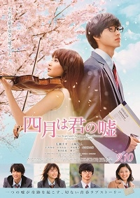Movie: Shigatsu wa Kimi no Uso