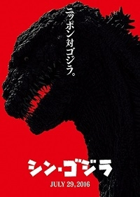 Movie: Shin Godzilla