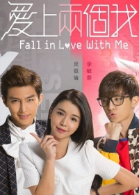 Movie: Fall in Love With Me